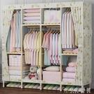 出租房用衣櫃簡易成人組裝牛津布家用雙人經濟型布藝實木質掛衣櫥ATF 安妮塔小铺