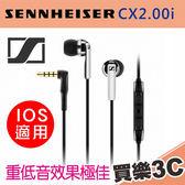 SENNHEISER 聲海 CX 2.00i 黑色 耳道式耳機,For iOS Apple手機,分期0利率,宙宣代理