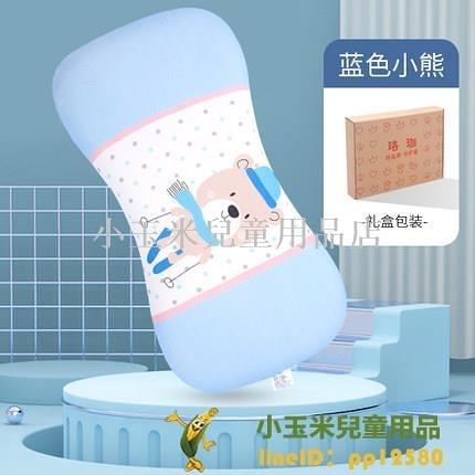 寶寶嬰兒記憶定型枕頭防偏頭糾正睡姿夏四季幼兒兒童新生兒枕通用品牌【小玉米】