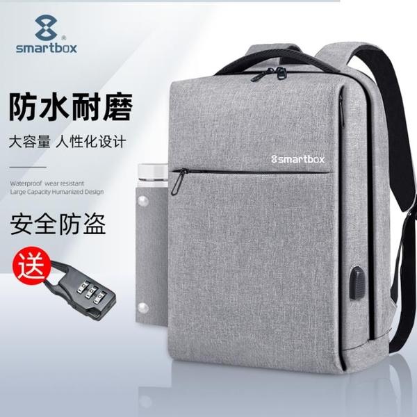 筆電包後背包商務背包男雙肩包書包15.6吋電腦包休閒旅行包 樂淘淘