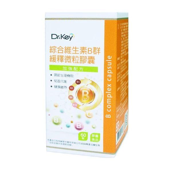 Dr.Key綜合維生素B群緩釋微粒膠囊 60 顆/盒