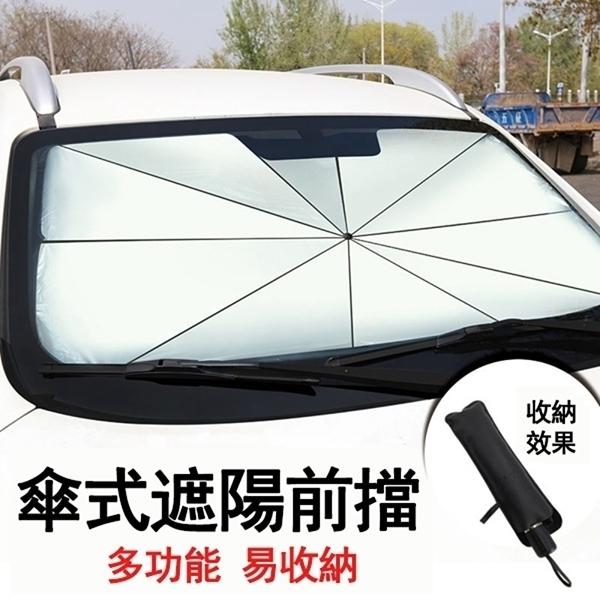 傘式汽車遮陽簾 現貨 汽車遮陽傘 擋陽板遮光墊 車內用前檔防曬隔熱布遮陽擋板 新年禮物igo