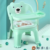 兒童餐椅帶餐盤嬰兒椅子餐桌靠背小凳子【淘夢屋】