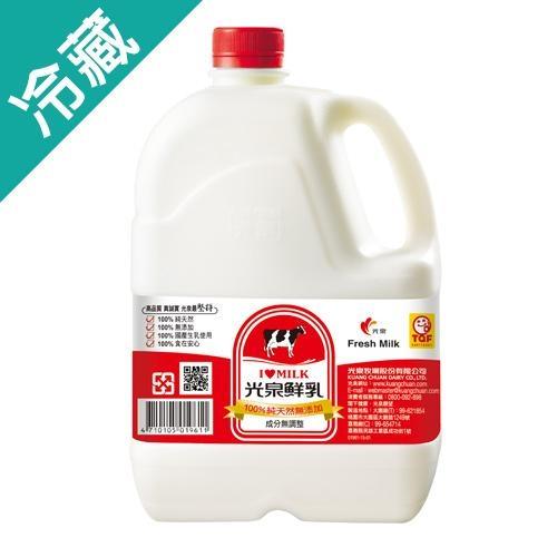 光泉鮮乳-成分無調整2720ML/瓶【愛買冷藏】