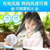 電風扇迷你冷氣扇噴霧噴水制冷器學生宿舍USB手拿隨身可充電小型電風扇(百貨週年慶)