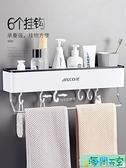 衛生間置物架浴室廁所免打孔洗澡洗手間洗漱臺墻上壁掛式毛巾收納 海闊天空
