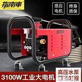 指南車洗車機高壓水泵220V家用大功率刷車便攜汽車清洗機水槍神器 NMS創意新品