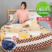 【BELLE VIE】時尚專版專櫃包邊加厚法蘭絨毯-(買一送一)格調