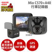 Mio C570+A40【送 64G+冰霸杯提袋+316不鏽鋼吸管】 前後雙鏡 行車記錄器 雙SONY Starvis