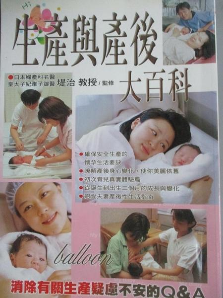 【書寶二手書T6/保健_EON】生產與產後大百科_提治