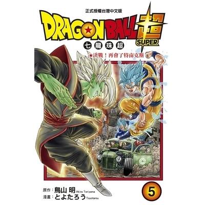 DRAGON BALL超七龍珠超(5)
