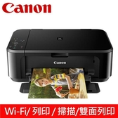 CANON MG3670 無線多功能相片複合機(經典黑)【送7-11禮券$400】