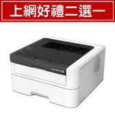 富士全錄 FujiXerox DocuPrint  P225d A4黑白網路印表機
