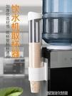 一次性杯子架子置物架飲水機自動取杯器紙杯水杯塑料杯架免打孔 【優樂美】