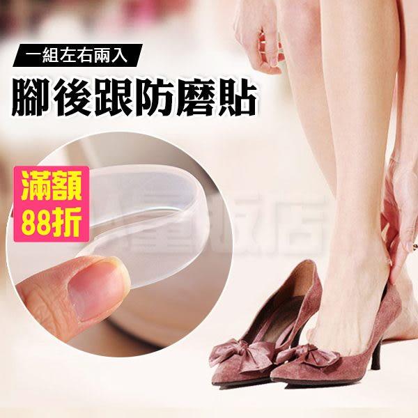 矽膠 果凍 後腳跟貼 後跟貼 2片1組賣 高跟鞋 鞋子 防磨腳 防磨泡 後腳跟墊 後跟墊(79-1936)
