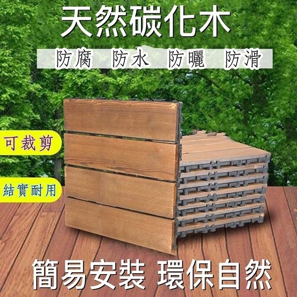 [拉拉百貨]實木地板 拼接地板 木地板 DIY 卡扣地板木紋地板戶外地板裝潢地板陽台地板木地磚