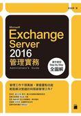 MicrosoftExchangeServer2016管理實務