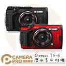 ◎相機專家◎ 送鋼化貼 Olympus TG-6 潛水相機 15米 防水 耐寒 微距 抗壓 公司貨 TG6 TG5