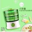 110v智慧豆芽機 現貨家用多功能全自動發芽大容量自動發芽芽菜桶 快速出貨igo