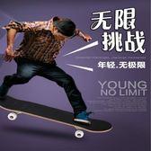 滑板青少年成人專業代步滑板車兒童初學者雙翹滑板HL 年貨必備 免運直出