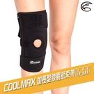 ADISI COOLMAX 加長型膝關節束帶 AS20073 / 城市綠洲(護膝 護具 Coolmax)