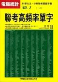 (二手書)聯考高頻率單字《升大學必備3》(2011新修訂版)