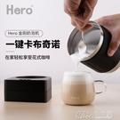 奶泡機 Hero金剛奶泡機電動打奶器家用全自動打泡器冷熱攪拌杯牛奶奶沫機YXS 七色堇