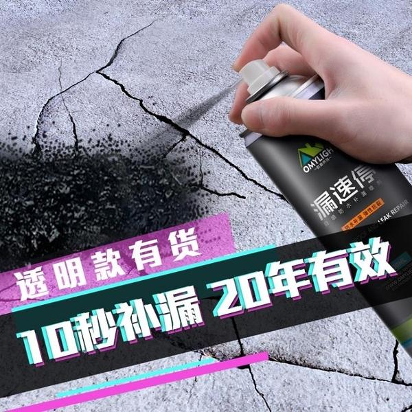 屋頂防水補漏噴劑噴霧自噴材料堵漏王聚氨酯塗料外牆房頂防水膠 新年特惠