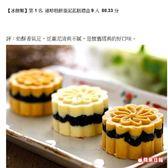 連珍蘋果日報冠軍 中秋節首選 棗泥花糕(9入)