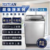 (含基本安裝)HERAN禾聯12.5KG定頻全自動洗衣機 HWM-1333