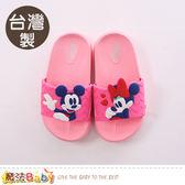 兒童拖鞋 台灣製迪士尼米妮授權正版美型拖鞋 魔法Baby
