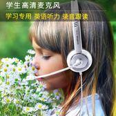 學英語專用耳機學生頭戴式四六級聽力學習通用聽說兒童耳麥帶話筒【全館八八折促銷】