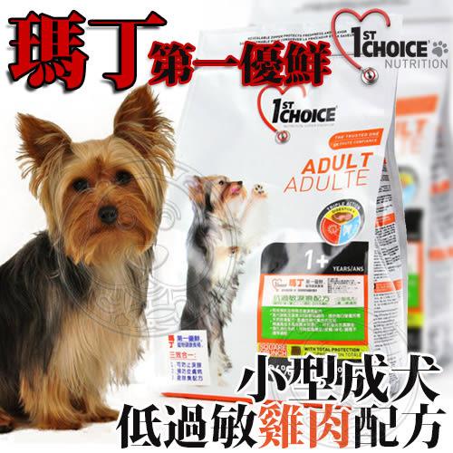 【zoo寵物商城】新包裝瑪丁》第一優鮮 小型成犬低過敏雞肉飼料-1.5kg