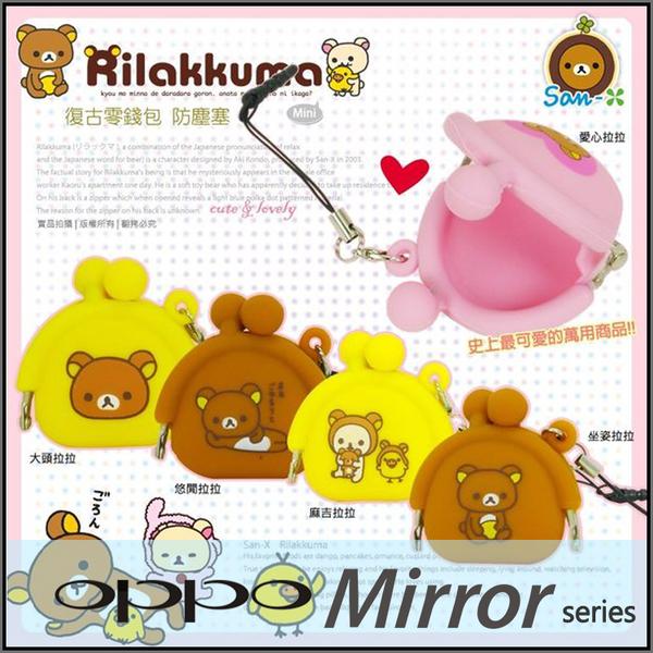 ☆正版拉拉熊 復古珠扣零錢包 防塵塞吊飾/OPPO Mirror 3/Mirror 5S A51F