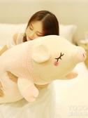 抱枕 豬豬毛絨玩具玩偶可愛床上陪你睡覺抱枕布娃娃公仔女生抱抱熊超萌『優尚良品』