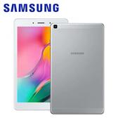 【Samsung 三星】Galaxy Tab A 8.0吋 (2019) LTE T295 平板 銀色