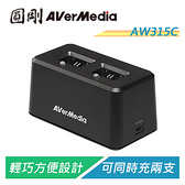 【Sound Amazing】圓剛 AVerMic AW315C 教學專用無線麥克風充電底座