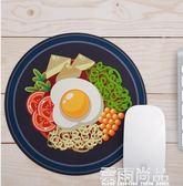 蘿卜粽防水卡通圓形鼠標墊鎖邊可愛創意加厚拉面美食日繫辦公游戲 雲雨尚品