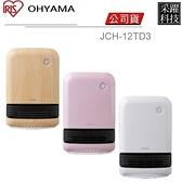 【新品上市】IRIIS JCH-12TD3 大風量陶瓷電暖器 防傾倒 人體感應設計 原廠公司貨