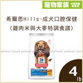 寵物家族-希爾思Hills-成犬口腔保健(雞肉米與大麥特調食譜)4磅(1.81kg)