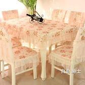 長方形餐桌布椅墊椅套布藝套裝蕾絲椅子套罩餐椅套(一件免運)