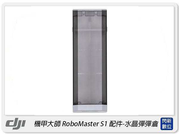 DJI 大疆 機甲大師 RoboMaster S1 水晶彈彈倉 配件(公司貨)
