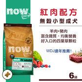 【SofyDOG】Now紅肉無穀 小型犬配方(6磅)狗飼料 狗糧
