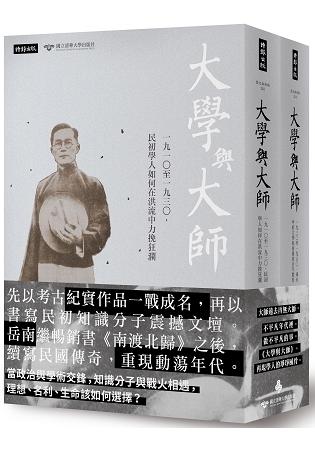 「大學與大師」套書