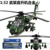 合金飛機模型玩具 阿帕奇直升機科曼奇聲光回力仿真 BS19222『科炫3C』