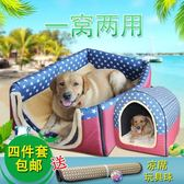 寵物床金毛狗窩可拆洗小型中型大型犬狗屋泰迪薩摩耶邊牧床寵物用品四季一件免運
