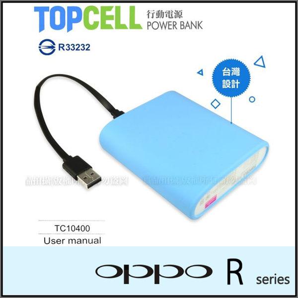 ★TopCell TC10400 行動電源/6500mAh/OPPO R1L/R3/R5/R7/R7S/R7 PLUS