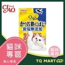 CIAO食鹽無添加貓用鰹魚柴魚片-沙丁魚 50G / 期效:2021/7/10 / 即期良品【TQ MART】