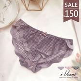 內褲-珠光寶盒-iVenus法式編織蕾絲鏤空舒適透氣呼吸低腰三角居家女內褲 玩美維納斯 平價內睡衣