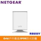 NETGEAR Orbi Outdoor 家用型戶外Mesh WiFi延伸器(RBS50Y)/1年保